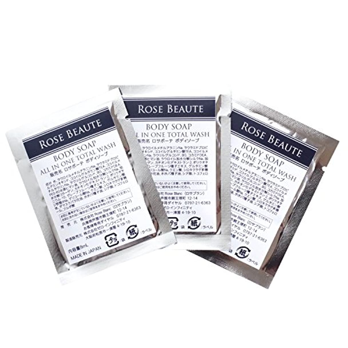 甲虫一部飢えRose Beaute(ロサボーテ) 無添加 ノンシリコン ボディーソープ (髪?顔?からだ用) 使い切り お試し 8ml×3パック 全身シャンプー 日本製