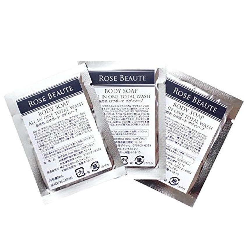 バルーンはっきりと熱望するRose Beaute(ロサボーテ) 無添加 ノンシリコン ボディーソープ (髪?顔?からだ用) 使い切り お試し 8ml×3パック 全身シャンプー 日本製