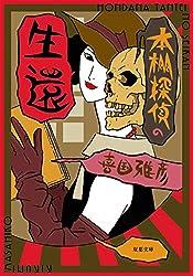 本棚探偵の生還 (双葉文庫)