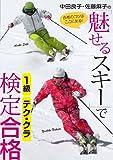 1級、テク・クラ「魅せるスキー」で検定合格