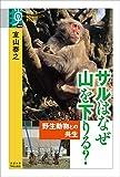 「サルはなぜ山を下りる?: 野生動物との共生 (学術選書)」販売ページヘ