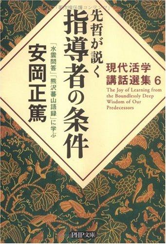 先哲が説く指導者の条件 『水雲問答』『熊沢蕃山語録』に学ぶ (PHP文庫)