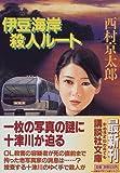 伊豆海岸殺人ルート (講談社文庫)