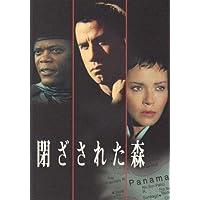 映画パンフレット 「閉ざされた森」 主演 J・トラボルタ、S・L・ジャクソン