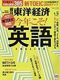 週刊東洋経済 2016年1/9号 [雑誌]