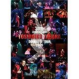 30th Anniversary TOSHIHIKO TAHARA DOUBLE T TOUR 2009(初回限定版) [DVD]