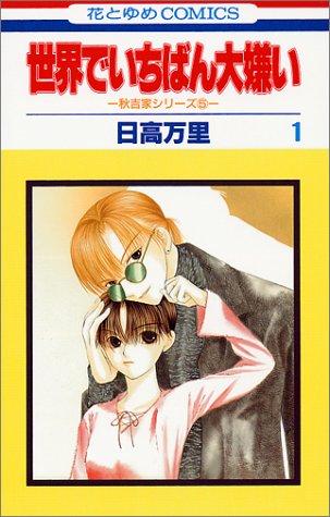 世界でいちばん大嫌い (1) (花とゆめCOMICS―秋吉家シリーズ)の詳細を見る