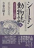 シートン動物誌〈4〉グリズリーの知性
