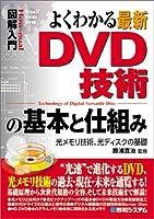 図解入門よくわかる最新DVD技術の基本と仕組み (How‐nual Visual Guide Book)