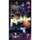 ジャニーズ・ファンタジー KYO TO KYO '97夏公演 [VHS]