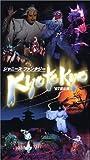 ジャニーズ・ファンタジー KYO TO KYO '97夏公演 [VHS]()