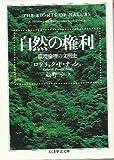 自然の権利―環境論理の文明史 (ちくま学芸文庫)