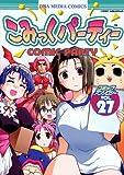 こみっくパーティーコミックアンソロジー VOL.27 (IDコミックス DNAコミックス)
