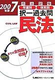 2007年版司法試験 年度別体系別択一過去問 民法 (司法試験択一受験シリーズ)