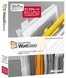 【旧商品】Microsoft Office Word 2003 アップグレード