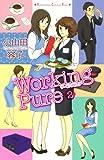 ワーキングピュア(2) (Kissコミックス)