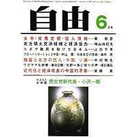 自由 2006年 06月号 [雑誌]
