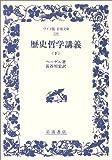 歴史哲学講義 (下) (ワイド版岩波文庫 (226))