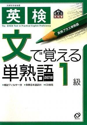英検 文で覚える単熟語 1級 (旺文社英検書)の詳細を見る