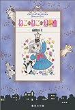 ねこ・ねこ・幻想曲(ファンタジア) (1) (集英社文庫―コミック版)
