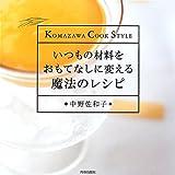 いつもの材料をおもてなしに変える魔法のレシピ―KOMAZAWA COOK STYLE
