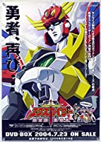 勇者エクスカイザー EXKAISER 勇者シリーズ ポスター EB3_6_5