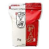 新潟県産 新之助 白米 2kg 平成30年産 シングルチャック袋