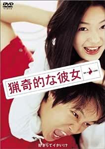 猟奇的な彼女 [DVD]