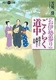 お伊勢参り ごくらく道中―義母上と義姉上と若侍 (時代艶文庫)