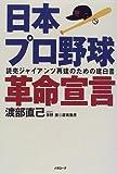 日本プロ野球革命宣言―読売ジャイアンツ再建のための建白書