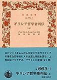 ギリシア哲学者列伝〈上〉 (1984年) (岩波文庫)