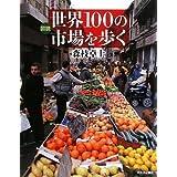 図説 世界100の市場を歩く (ふくろうの本/世界の文化)