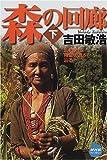 森の回廊〈下〉山の民と精霊の道を辿る (NHKライブラリー)