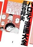 【東京】パロディ、二重の声 ――日本の一九七〇年代前後左右:2017年2月18日(土)~4月16日(日)