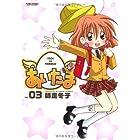 あいたま 03 (アクションコミックス)