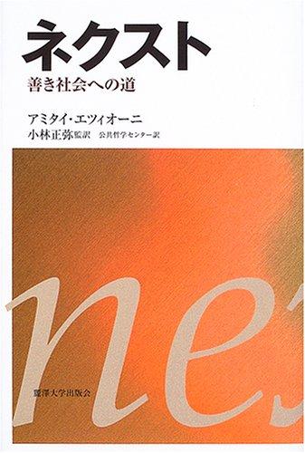 ネクスト―善き社会への道 / アミタイ エツィオーニ