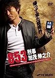 853-刑事・加茂伸之介 DVD-BOX[DVD]