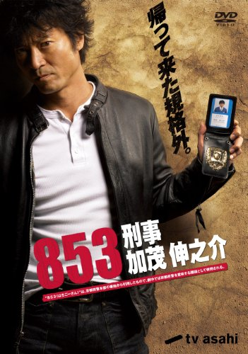 853-刑事・加茂伸之介 DVD-BOX(仮)