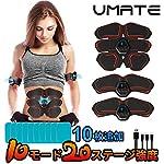 UMATE EMS 腹筋ベルト 10種類のモード 20段の強さ 腹筋マシン 筋トレーニング ダイエット器具 USB充電式 日本語説明書付属