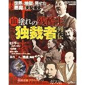 血塗れの残酷王 恐怖の独裁者列伝 (コアコミックス 164)