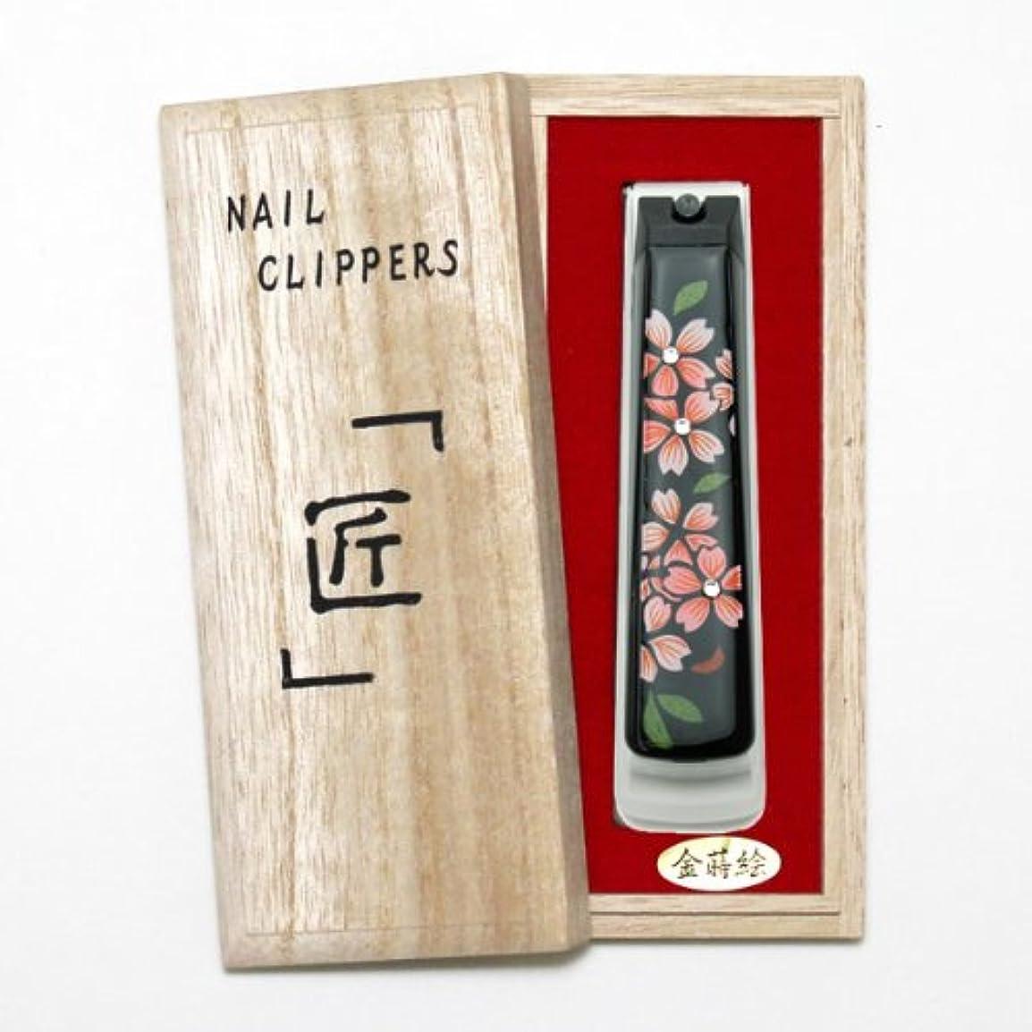 空いている宗教強います橋本漆芸 蒔絵爪切り ミニサイズ スワロフスキー桜 桐箱