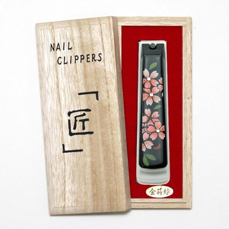 崇拝します衝動参加する橋本漆芸 蒔絵爪切り ミニサイズ スワロフスキー桜 桐箱