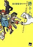 踊る人形 名探偵三途川理とゴーレムのEは真実のE (講談社BOX)