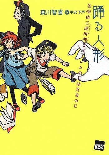 踊る人形 名探偵三途川理とゴーレムのEは真実のE (講談社BOX)の詳細を見る