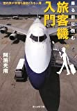 乗る前に読む旅客機入門―空の旅が何倍も面白くなる一冊 (光人社NF文庫)