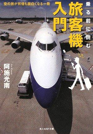 乗る前に読む旅客機入門―空の旅が何倍も面白くなる一冊 (光人社NF文庫)の詳細を見る
