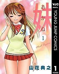 妹―あかね― 1 (ヤングジャンプコミックスDIGITAL)