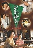 お引越し デラックス版 [DVD]