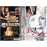 罠の女【字幕版】 [VHS]