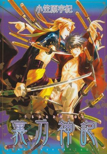 裏刀神記 (光彩コミックス)の詳細を見る